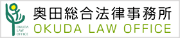 奥田総合法律事務所