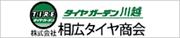 株式会社 相広タイヤ商会