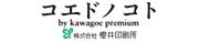 株式会社 櫻井印刷所
