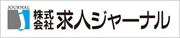 株式会社求人ジャーナル