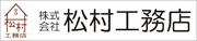 株式会社松村工務店