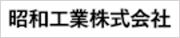 昭和工業 株式会社