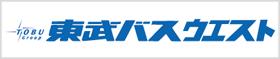 東武バスウエスト 株式会社