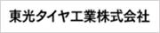 東光タイヤ工業 株式会社