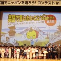 第3回 英語でニッポンを語ろう!コンテスト in 川越