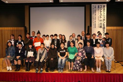 2016 英語でニッポンを語ろう!コンテスト