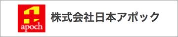 株式会社 日本アポック