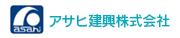 アサヒ建興株式会社