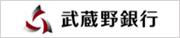 株式会社 武蔵野銀行 川越支店
