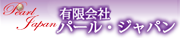 レインボーネット川越運営 有限会社 パール・ジャパン