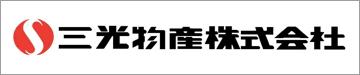 三光物産 株式会社