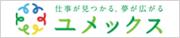 ユメックス株式会社 川越営業所