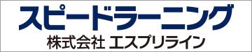 株式会社 エスプリライン