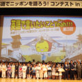 「第3回 英語でニッポンを語ろう!コンテスト in 川越」受賞者