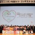 「第4回 英語でニッポンを語ろう! コンテスト in 川越」レポート