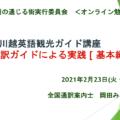 川越英語観光ガイド講座 通訳ガイドによる実践 [ 基本編 ]
